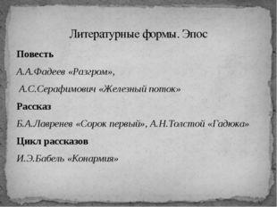 Повесть А.А.Фадеев «Разгром», А.С.Серафимович «Железный поток» Рассказ Б.А