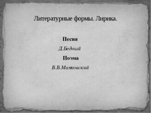 Песня Д.Бедный Поэма В.В.Маяковский Литературные формы. Лирика.