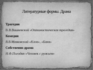 Трагедия В.В.Вишневский «Оптимистическая трагедия» Комедия В.В.Маяковский «К
