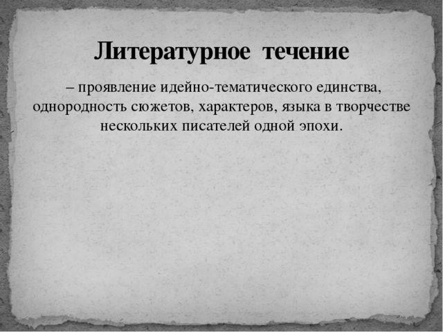 – проявление идейно-тематического единства, однородность сюжетов, характеров...