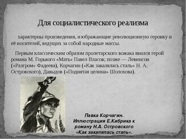характерны произведения, изображающие революционную героику и её носителей,...