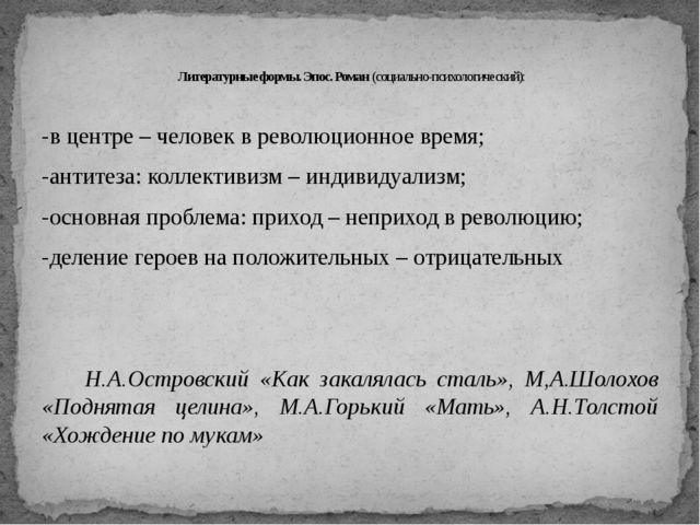 -в центре – человек в революционное время; -антитеза: коллективизм – индивиду...