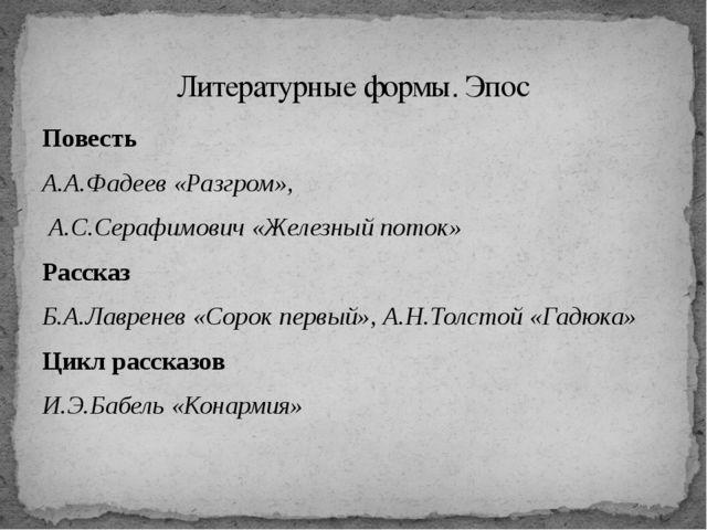 Повесть А.А.Фадеев «Разгром», А.С.Серафимович «Железный поток» Рассказ Б.А...
