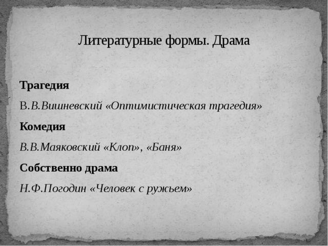 Трагедия В.В.Вишневский «Оптимистическая трагедия» Комедия В.В.Маяковский «К...