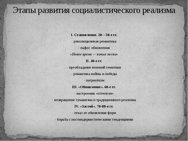I.Становление. 20—30-е гг. -революционная романтика -пафос обновления «Нов...