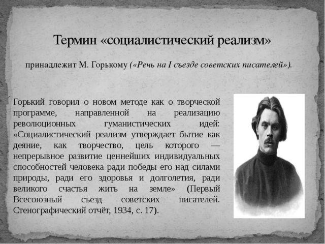 принадлежит М. Горькому(«Речь наIсъезде советских писателей»). Термин «со...