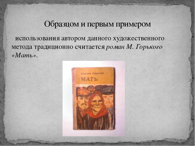использования автором данного художественного метода традиционно считаетсяр...
