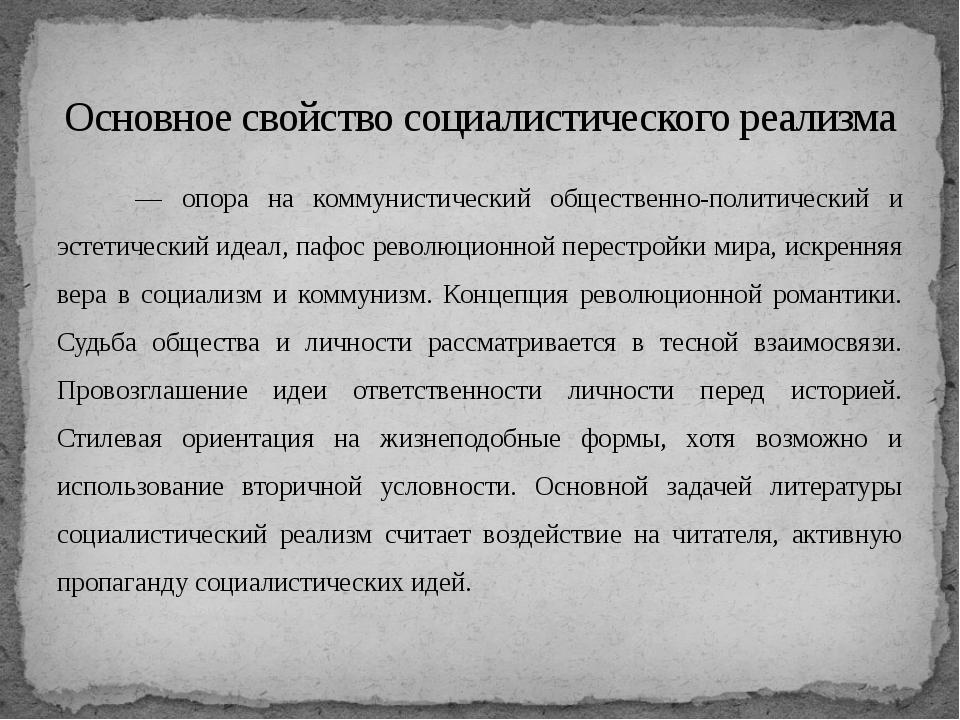 — опора на коммунистический общественно-политический и эстетический идеал, п...
