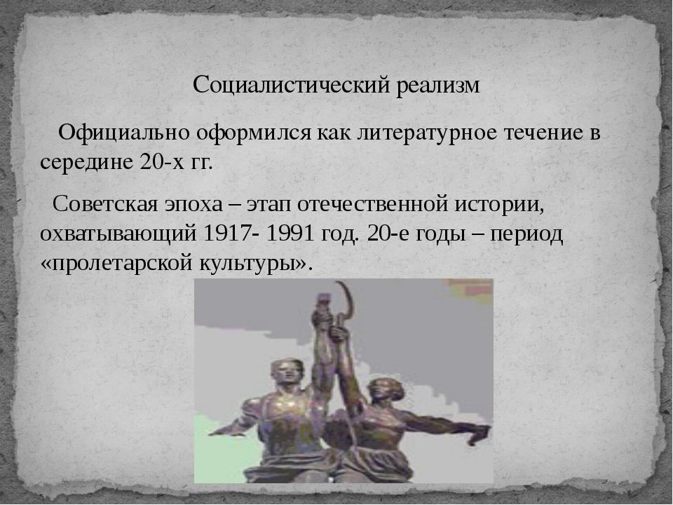 Официально оформился как литературное течение в середине20-х гг. Советская...