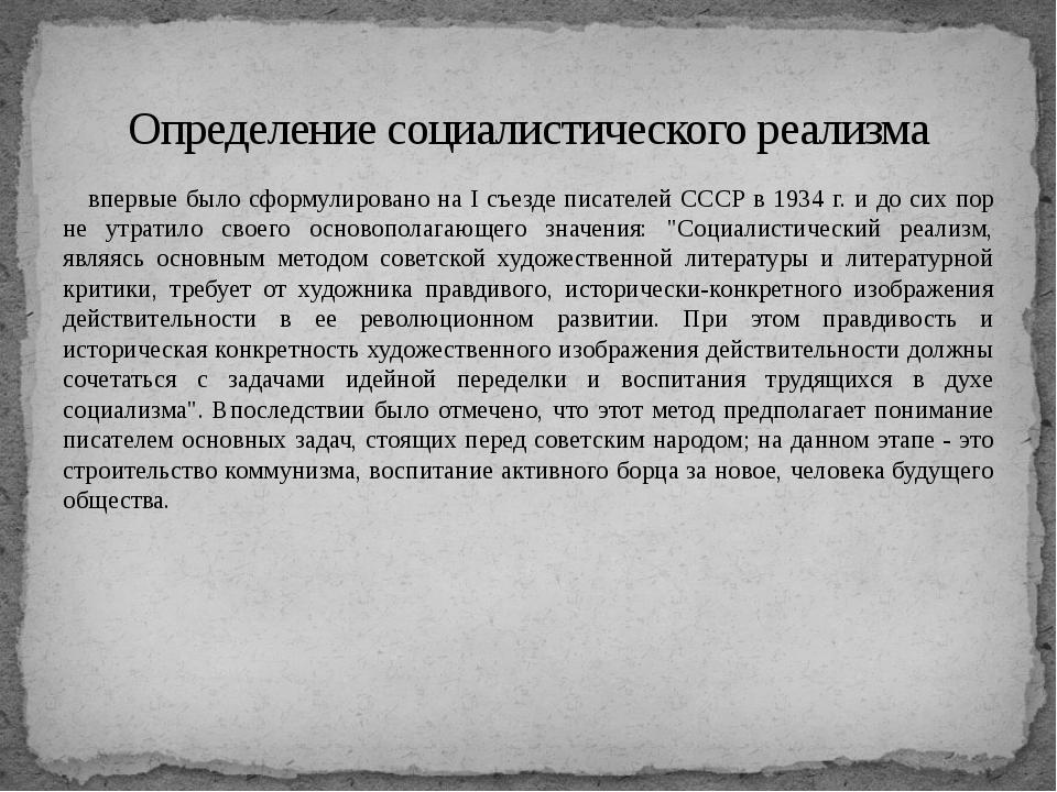 впервые было сформулировано на I съезде писателей СССР в 1934 г. и до сих по...