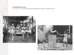 Олимпийский огонь С Олимпиады-1936в Берлине(Германия) проводится эстафета