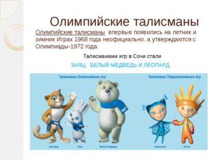Олимпийские талисманы Олимпийские талисманы впервые появились на летних и з