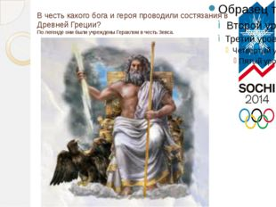 В честь какого бога и героя проводили состязания в Древней Греции? По легенде
