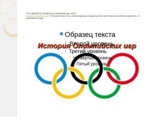 Что является символом олимпийских игр? Символ Олимпийских игр— пять скреплё