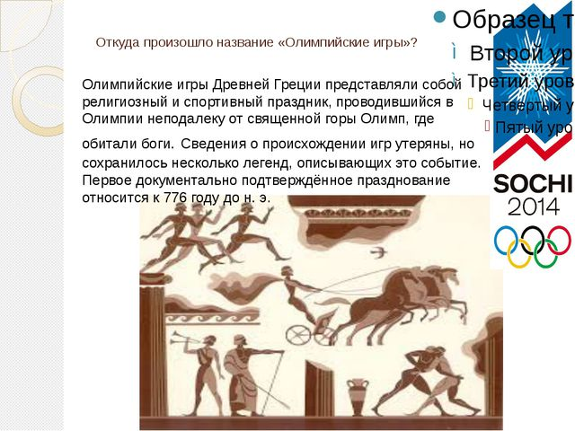 Откуда произошло название «Олимпийские игры»? Олимпийские игры Древней Греции...