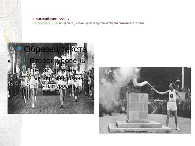 Олимпийский огонь С Олимпиады-1936в Берлине(Германия) проводится эстафета...