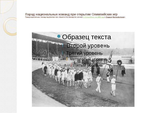 Парад национальных команд при открытии Олимпийских игр Парад национальных ко...