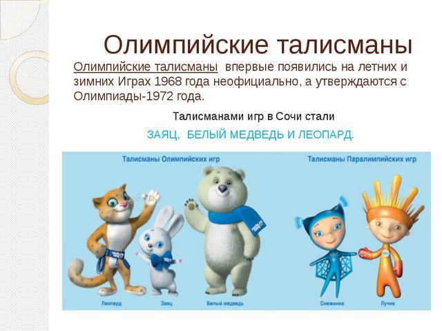 Олимпийские талисманы Олимпийские талисманы впервые появились на летних и з...
