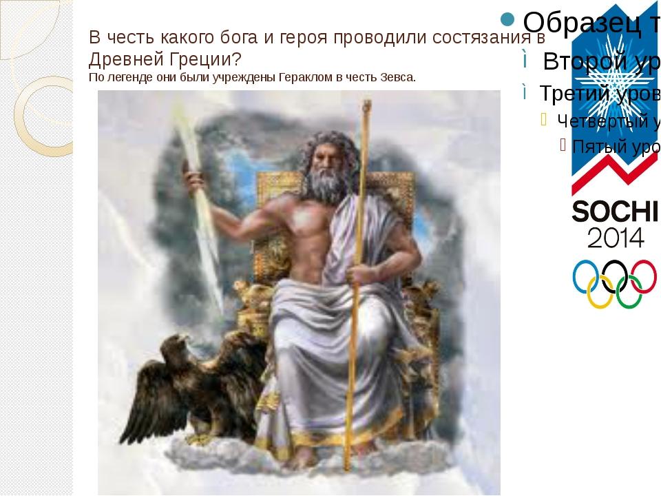 В честь какого бога и героя проводили состязания в Древней Греции? По легенде...