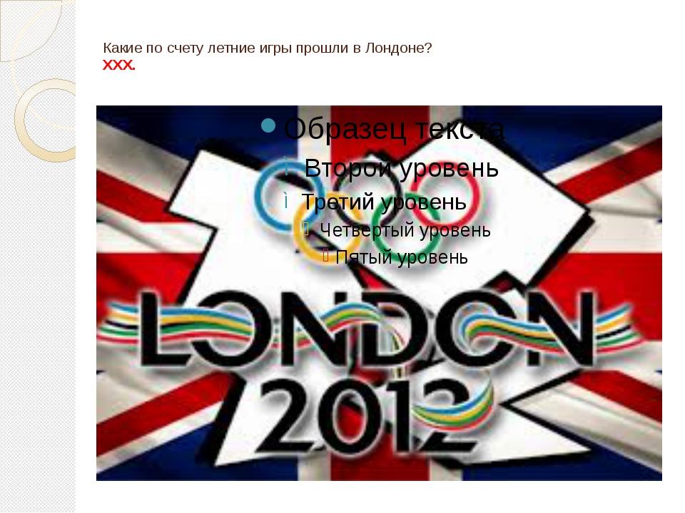 Какие по счету летние игры прошли в Лондоне? ХХХ.