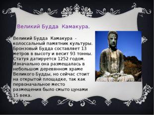 Великий Будда Камакура. Великий Будда Камакура - колоссальный памятник куль