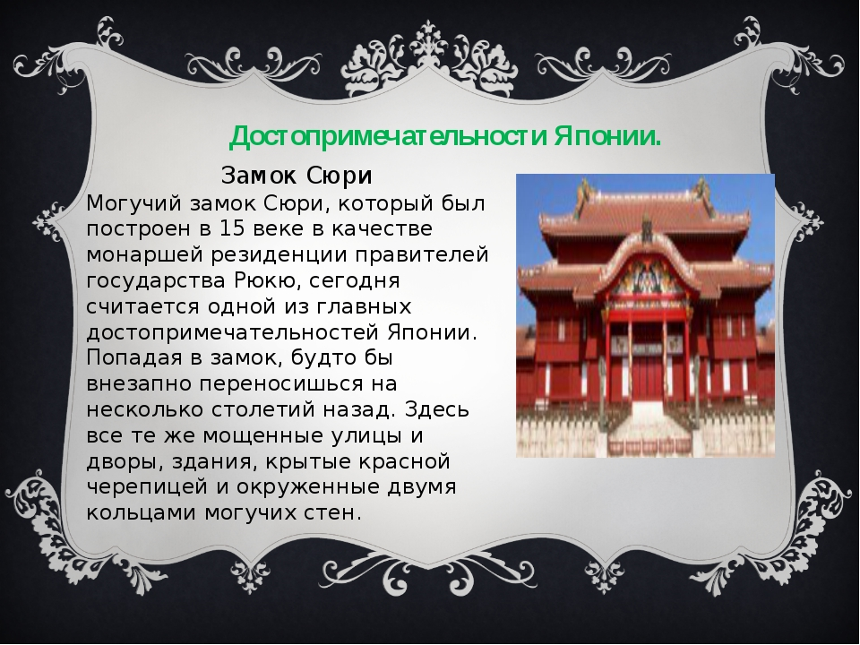 Достопримечательности Японии. Замок Сюри Могучий замок Сюри, который был пост...