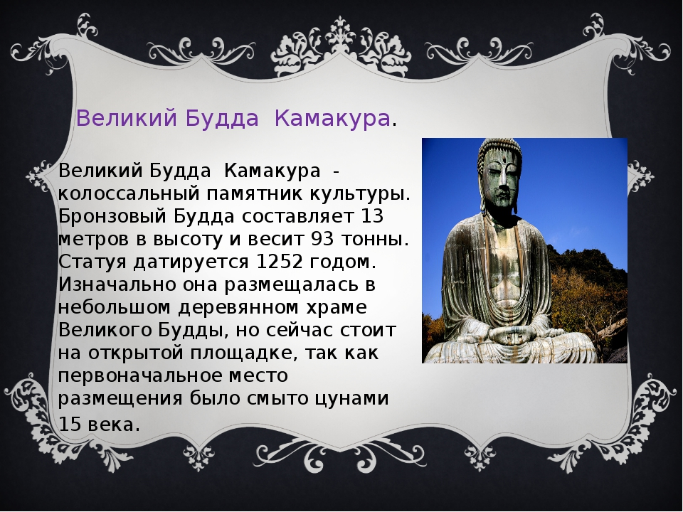 Великий Будда Камакура. Великий Будда Камакура - колоссальный памятник куль...