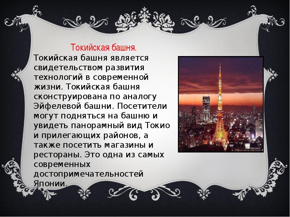 Токийская башня. Токийская башня является свидетельством развития технологий...