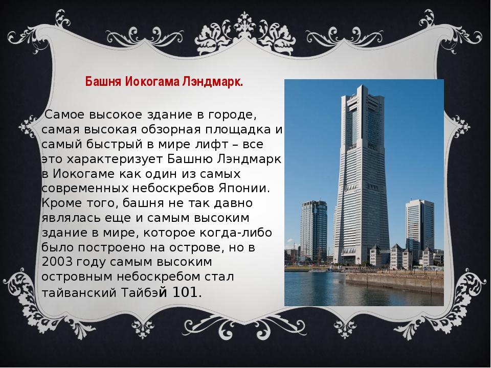 Башня Иокогама Лэндмарк. Самое высокое здание в городе, самая высокая обзорна...