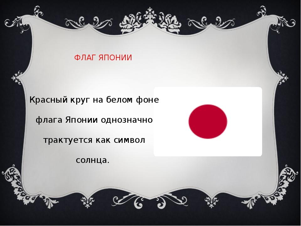 ФЛАГ ЯПОНИИ Красный круг на белом фоне флага Японии однозначно трактуется как...