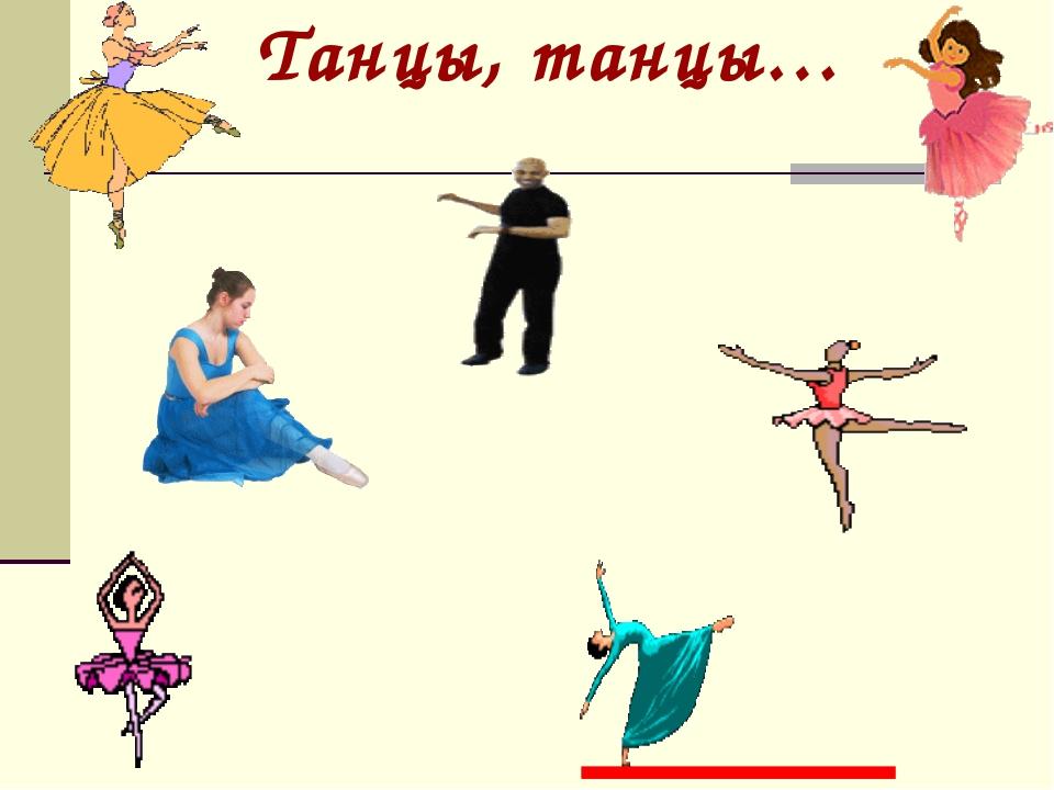 Танцы, танцы…