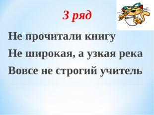 3 ряд Не прочитали книгу Не широкая, а узкая река Вовсе не строгий учитель