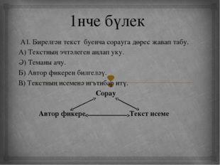 1нче бүлек А1. Бирелгән текст буенча сорауга дөрес җавап табу. А) Текстның эч