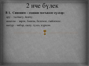 2 нче бүлек В 1. Синоним – охшаш мәгънәле сүзләр: ару – талчыгу, йончу; акылл