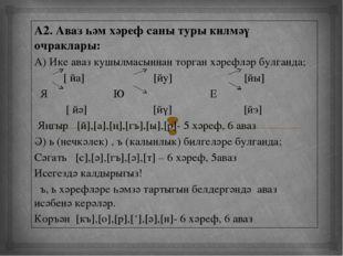 А2. Аваз һәм хәреф саны туры килмәү очраклары: А) Ике аваз кушылмасыннан тор