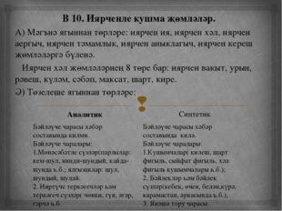 В 10. Иярченле кушма җөмләләр. А) Мәгънә ягыннан төрләре: иярчен ия, иярчен х