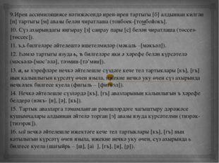 9.Ирен ассимиляциясе нәтиҗәсендә ирен-ирен тартыгы [б] алдыннан килгән [н] та