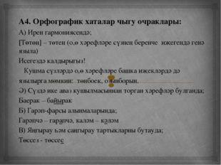 А4. Орфографик хаталар чыгу очраклары: А) Ирен гармониясендә; [Төтөн] – төте