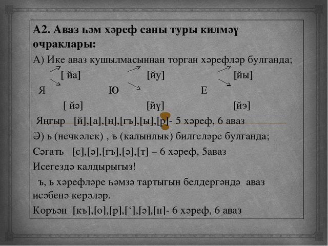А2. Аваз һәм хәреф саны туры килмәү очраклары: А) Ике аваз кушылмасыннан тор...