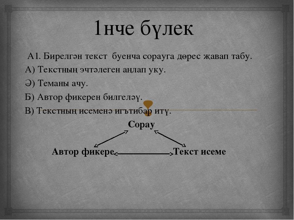1нче бүлек А1. Бирелгән текст буенча сорауга дөрес җавап табу. А) Текстның эч...
