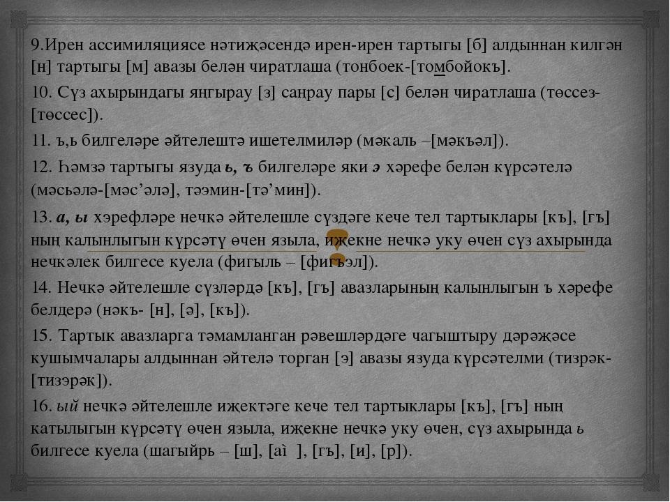 9.Ирен ассимиляциясе нәтиҗәсендә ирен-ирен тартыгы [б] алдыннан килгән [н] та...