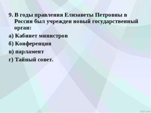 9. В годы правления Елизаветы Петровны в России был учрежден новый государств