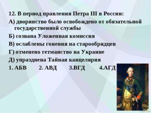 12. В период правления Петра III в России: А) дворянство было освобождено от
