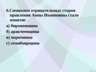 6.Символом отрицательных сторон правления Анны Иоанновны стало понятие а) бир