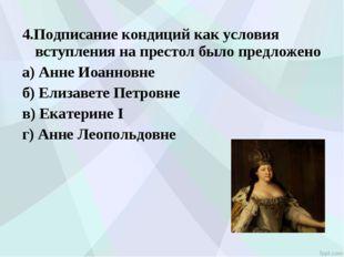 4.Подписание кондиций как условия вступления на престол было предложено а) Ан