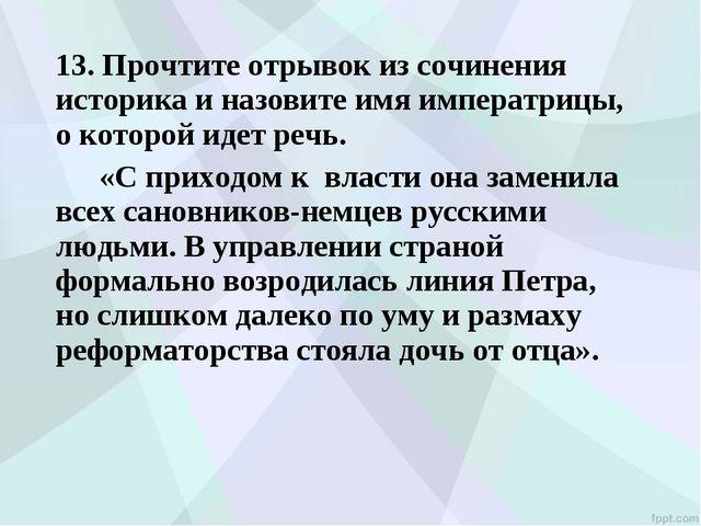 13. Прочтите отрывок из сочинения историка и назовите имя императрицы, о кот...