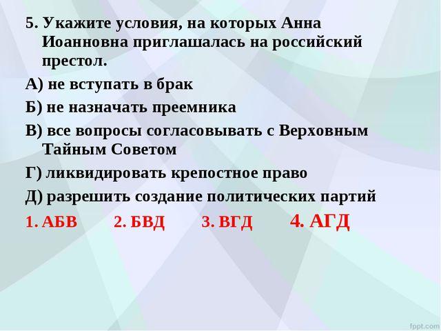 5. Укажите условия, на которых Анна Иоанновна приглашалась на российский прес...