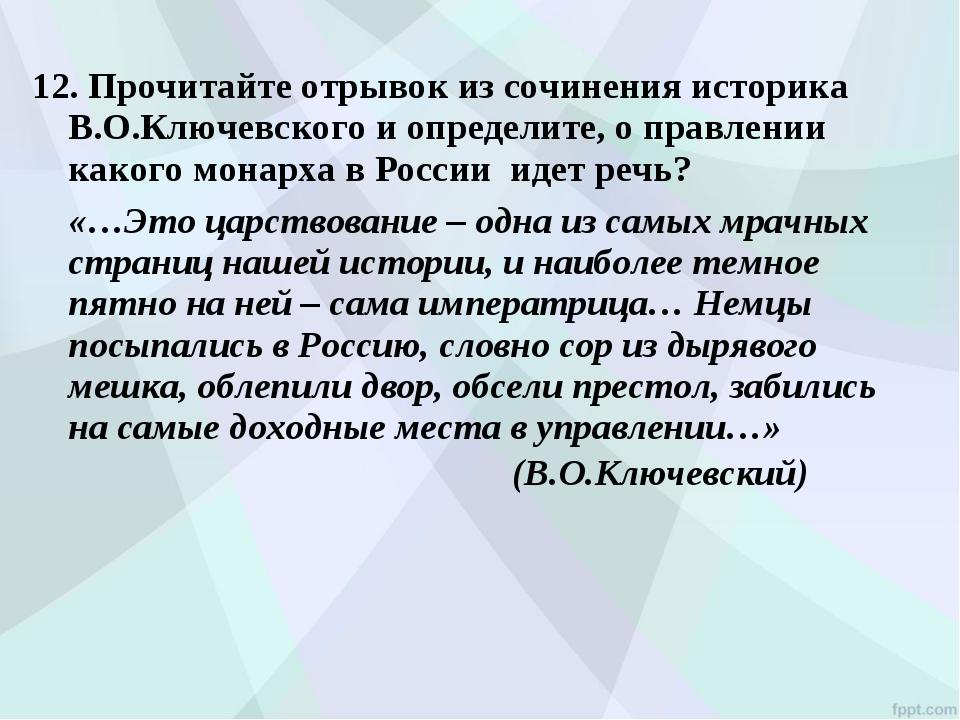 12. Прочитайте отрывок из сочинения историка В.О.Ключевского и определите, о...