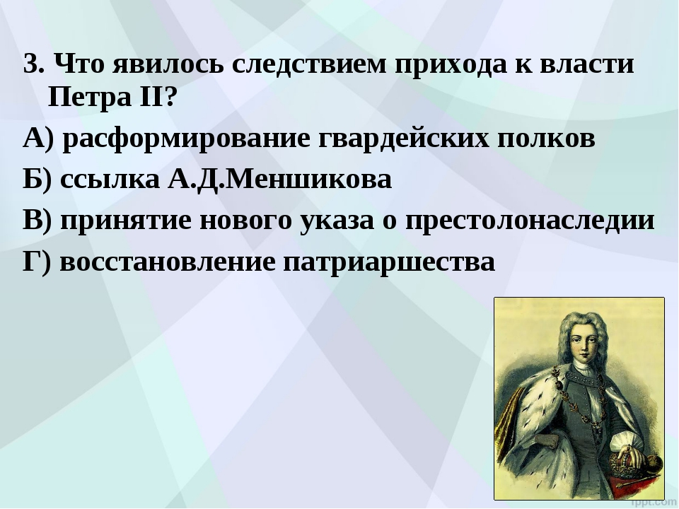 3. Что явилось следствием прихода к власти Петра II? А) расформирование гвард...