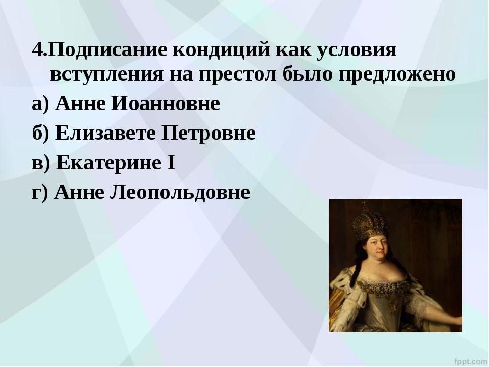 4.Подписание кондиций как условия вступления на престол было предложено а) Ан...